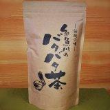 糸魚川のばたばた茶