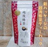 越後棒茶ティーパック(3g10p)