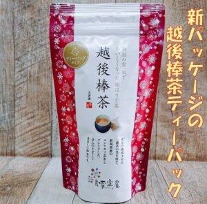 画像1: 越後棒茶TB(3g-10p)