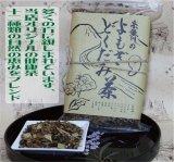 よもぎどくだみ茶(220g)