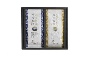 画像1: 氷温熟成 雪室緑茶 詰め合わせ