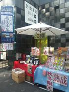 糸魚川物産フェア INネスパス