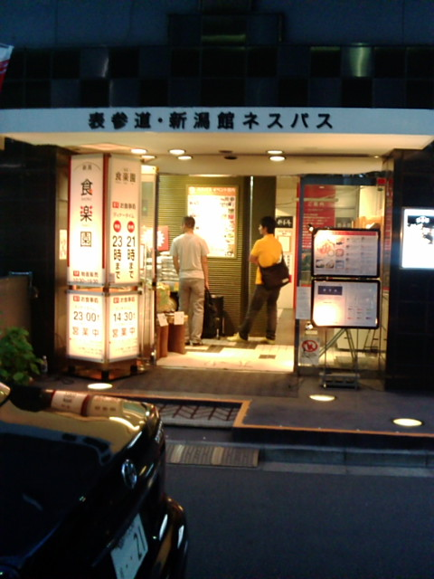 糸魚川物産フェアin表参道 《おまけ》