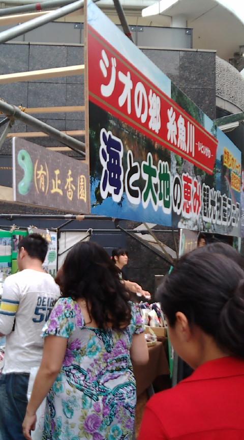 ジオの郷糸魚川 観光物産フェア vol.1